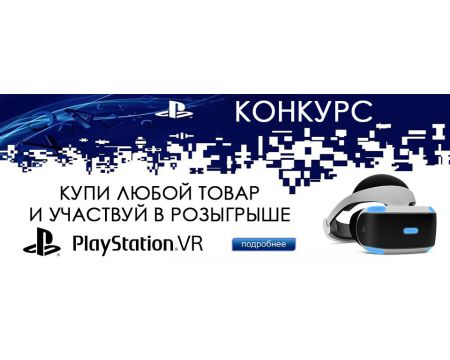 КОНКУРС! Выиграй PlayStation VR