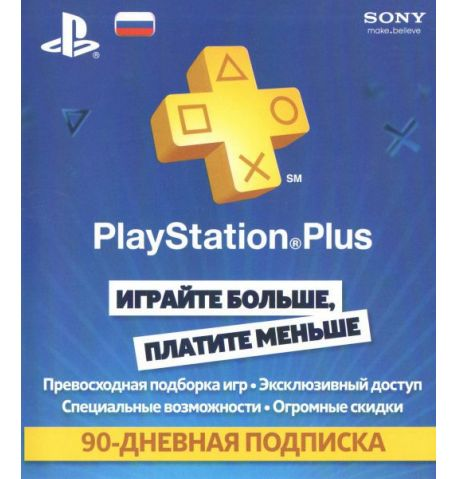 Фото №1 - PlayStation Plus 90 дней RU регион