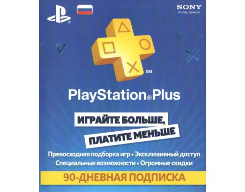Фото №2 - PlayStation Plus 90 дней RU регион