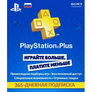 PlayStation Plus 365 дней RU регион