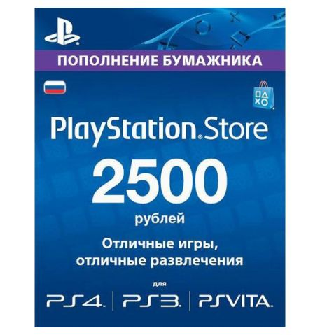 Фото №1 - Карта оплаты Playstation Network 2500 РУБ