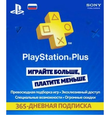 Фото №1 - PlayStation Plus 365 дней RU регион