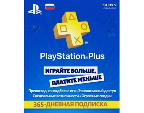 Фото №2 - PlayStation Plus 365 дней RU регион