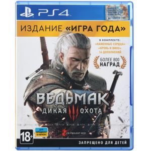 The Witcher 3 Wild Hunt Game of The Year Edition PS4 русская версия