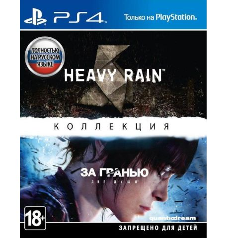 Фото №1 - The Heavy Rain and Beyond Two Souls Collection PS4 русская версия (Б/У)