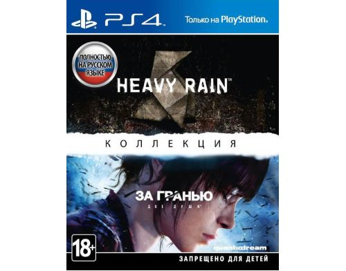 Фото №2 - The Heavy Rain and Beyond Two Souls Collection PS4 русская версия (Б/У)